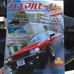 旧車雑誌「ハチマルヒーロー」を読みながら