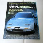 【Z31】フェアレディZのすべて 別冊モーターファン