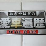 【おぎやはぎの愛車遍歴】フェスティバル2017 in お台場
