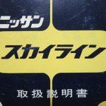 【C210スカイライン】日産スカイライン ジャパンの取扱説明書