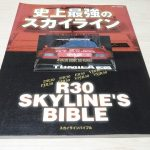【R30スカイライン】史上最強のスカイライン