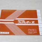 【Z31】フェアレディZ 取扱説明書